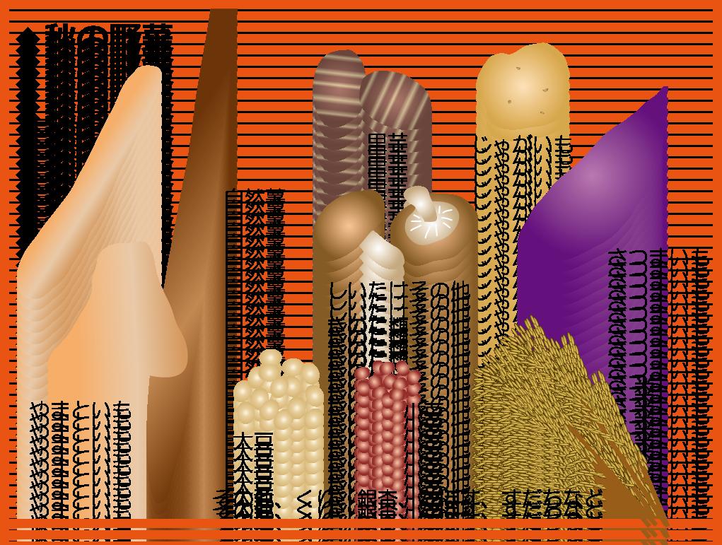 野菜の旬ー秋